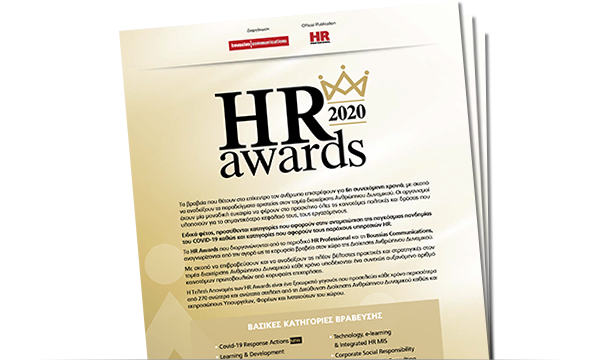 HR Awards '15 | Download Entry Guidelines